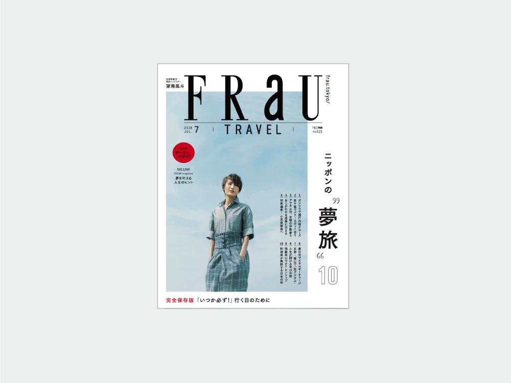 FRaU夢の旅01.jpg