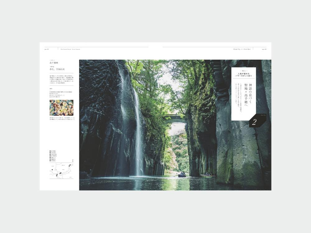 FRaU夢の旅04.jpg