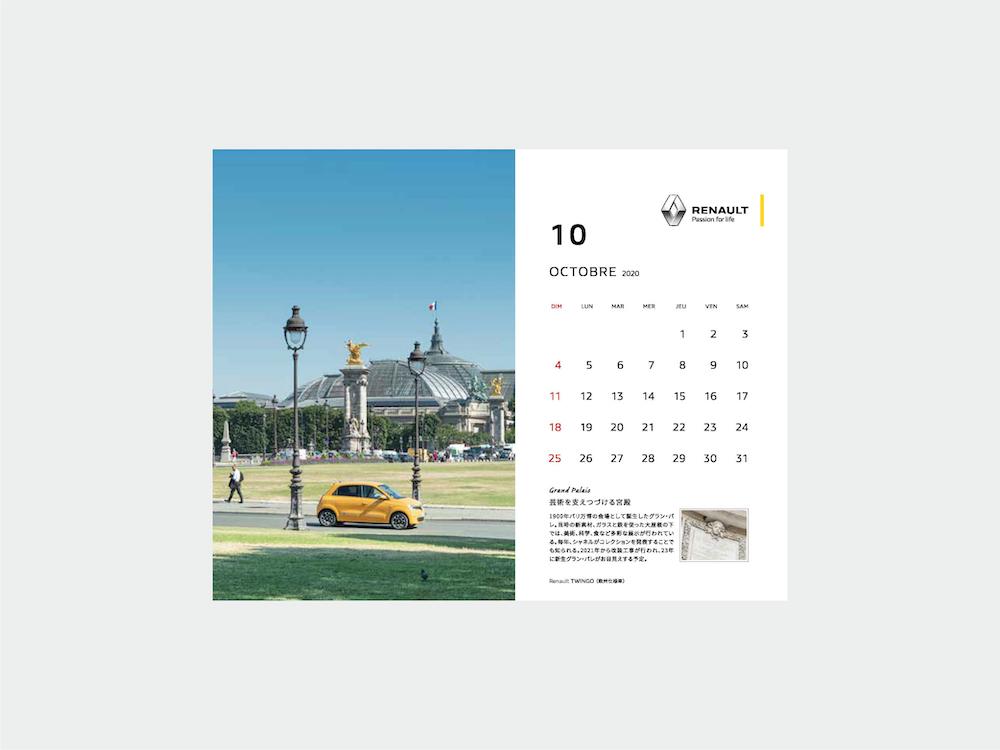 Renault2020_3.jpg