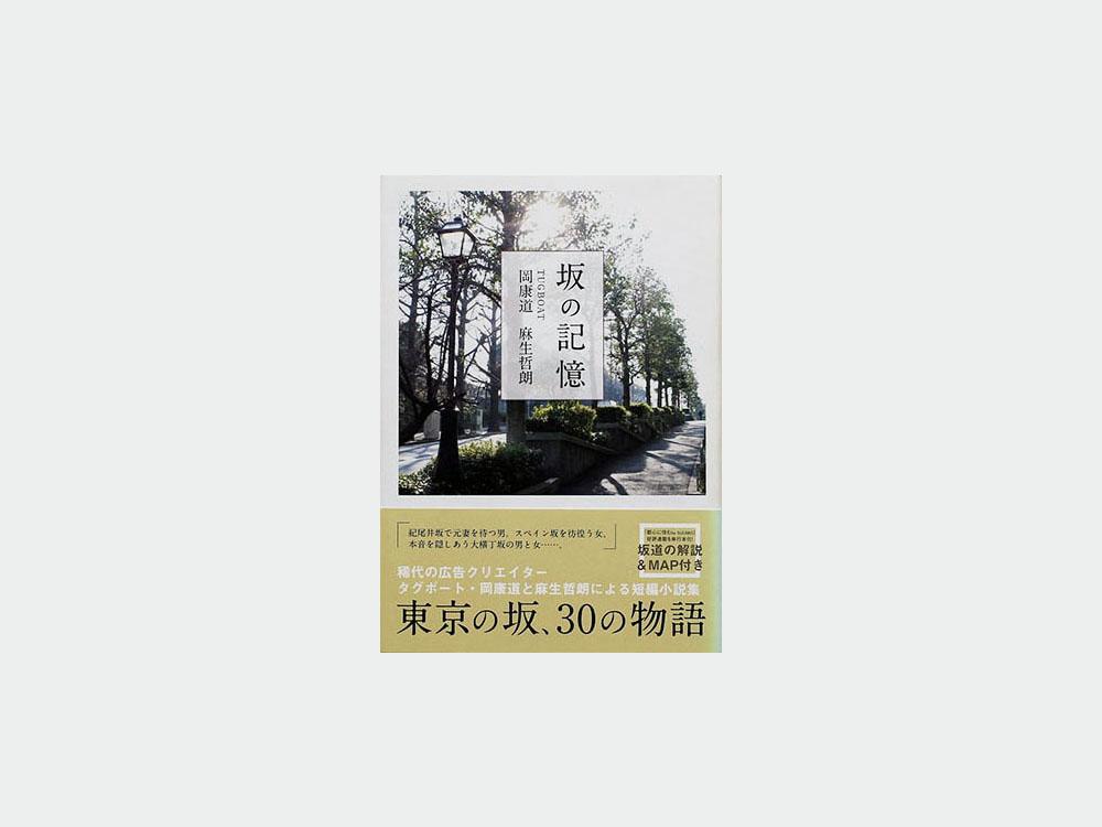 Sakanokioku.jpg