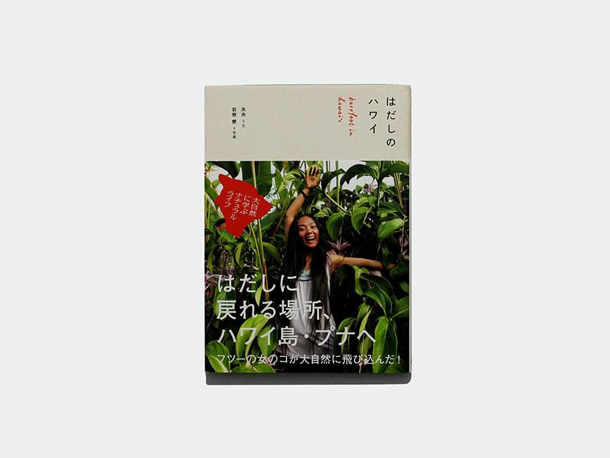 hadashinohawai_1.jpg