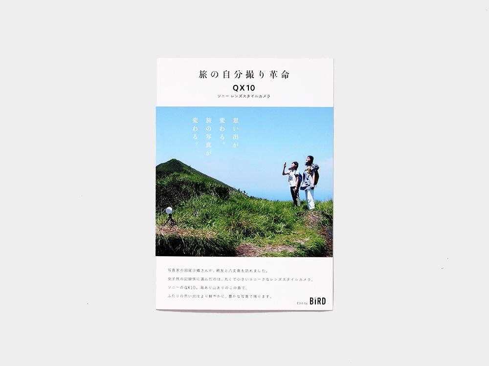 jibundori_1.jpg