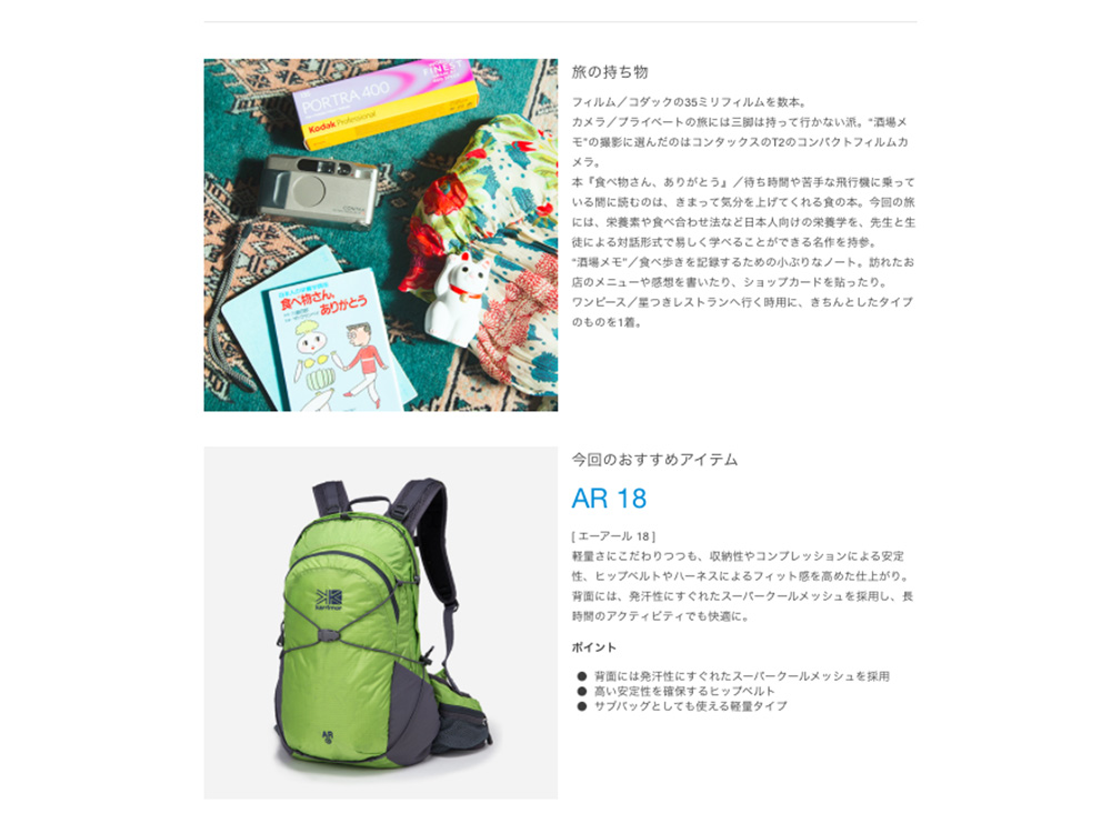 karrimor_web_6.jpg