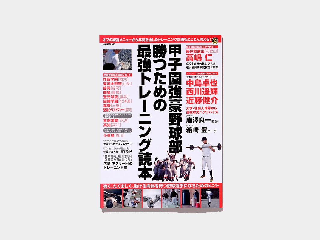 koshien2015_1.jpg