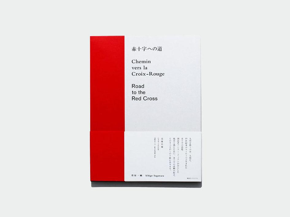 sekijuji_1.jpg