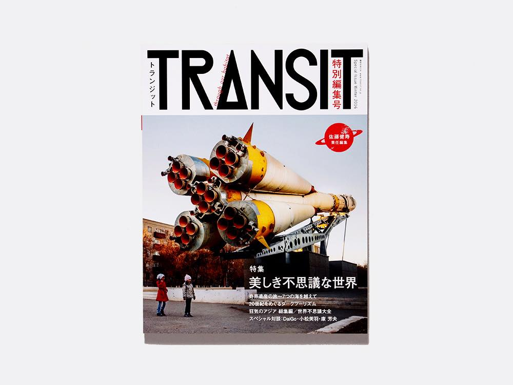 transit_kenjisato_1.jpg